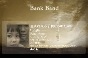 bankband.jpg